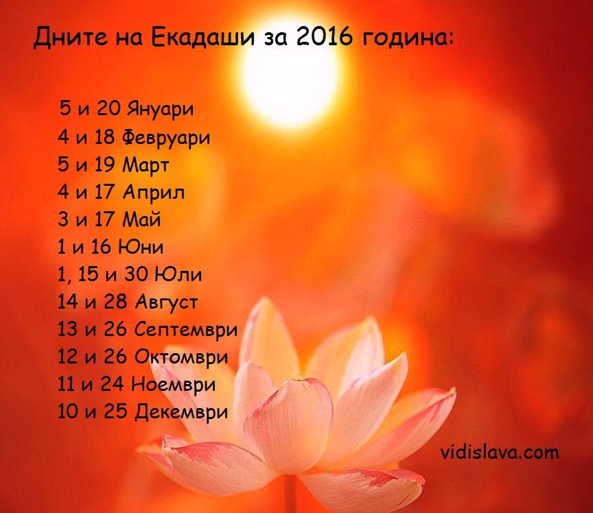 EKADASHI 16